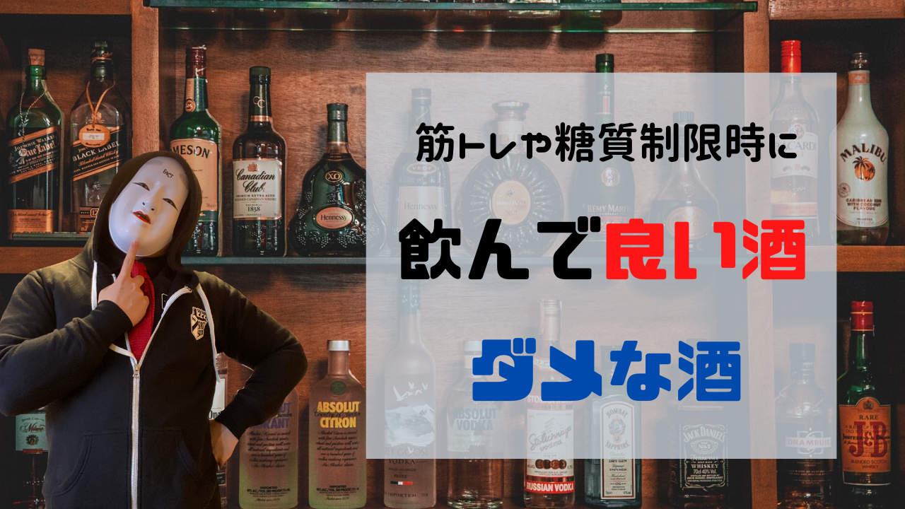 アルコール 後 筋 トレ