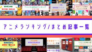 【カテゴリ別】各種アニメランキング/まとめ記事一覧