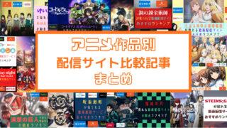 【作品別】アニメ配信中動画サービスまとめ