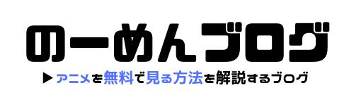のーめんブログ